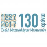 Mech NTUA 130 years